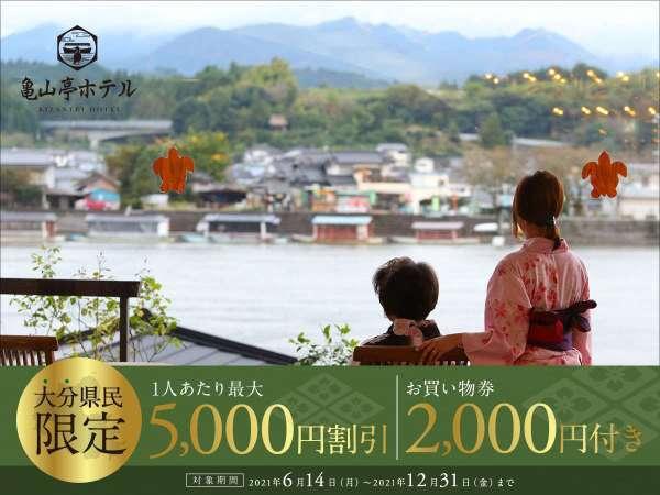 【日田温泉 亀山亭ホテル】創業140余年。自然豊かな三隈川畔に立つ亀山亭ホテル