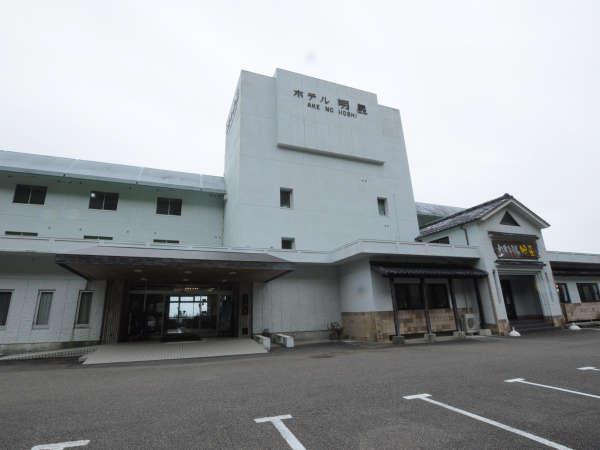 ◆ようこそ!ホテル明星へ!