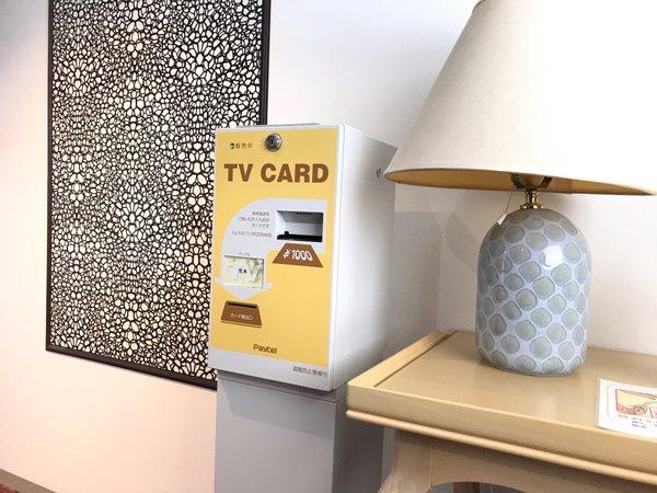 有料TVはカード制になっております。