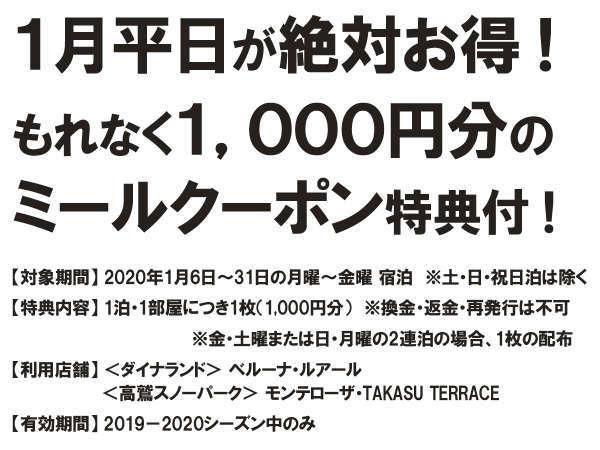 【1月平日がお得!】1,000円ミールクーポンの特典付♪