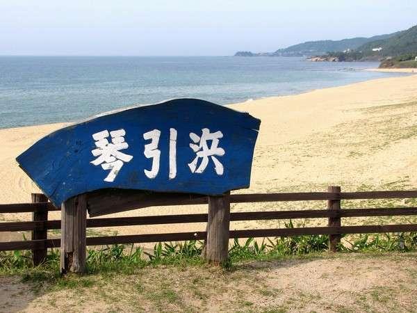 【島田荘】琴引き浜まで5分!!天然温泉と日本海の海の幸。
