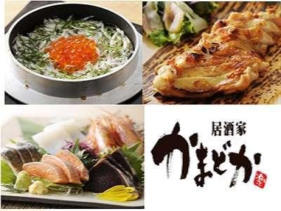 【居酒家かまどか】17:00~24:00 氷温熟成鶏と釜飯