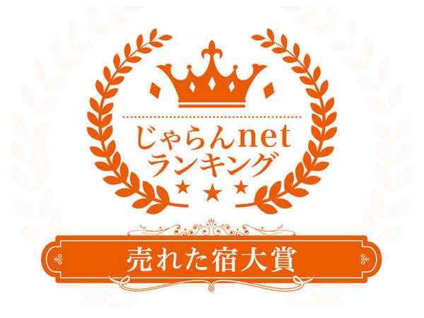 泊まって良かった宿大賞2019◆101~300室◆長野県第3位受賞!