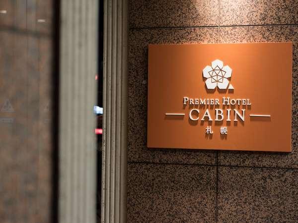 プレミアホテル-CABIN-ロゴは日本伝統である折り紙で織られた山吹の花。