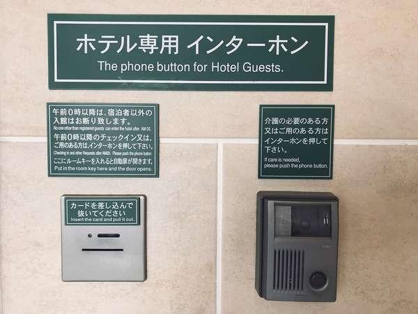 """【1・3階】ホテル専用インターホン 24時以降にお越しのお客様は""""インターホン""""にてお呼び出しください"""