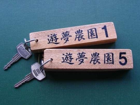 各棟の鍵 【立ち寄り湯 天狗松花】受付に見せれば、露天600円/1人が100円引(8:00-22:30)。