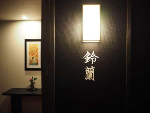 【SP】入り口~2017年に誕生の露天風呂付プレミアム客室(禁煙)