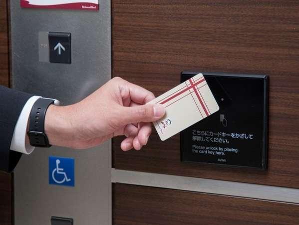 1階からエレベーターにご乗車の際はカードキーをかざしてください
