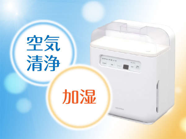 加湿機能付き空気清浄機貸出サービス。(数量限定)