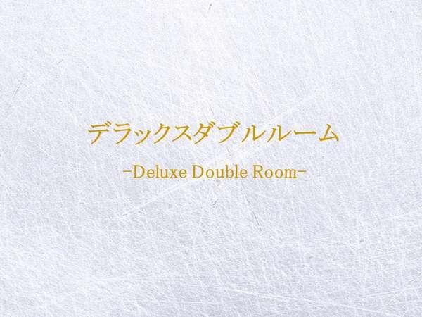 【デラックスダブルルーム】4・5階各フロア1室限定