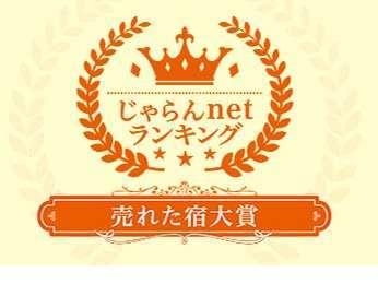 2018 じゃらんnet売れた宿大賞 千葉県10部屋以下の宿、1位(^O^)