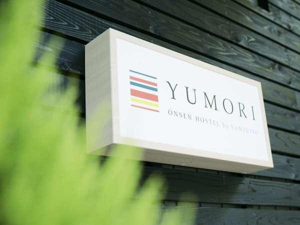 YUMORIの外観