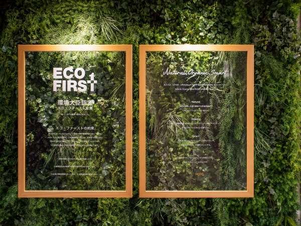 地球環境への取り組み