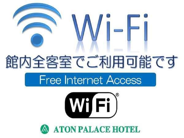 館内客室全室WiFi完備☆