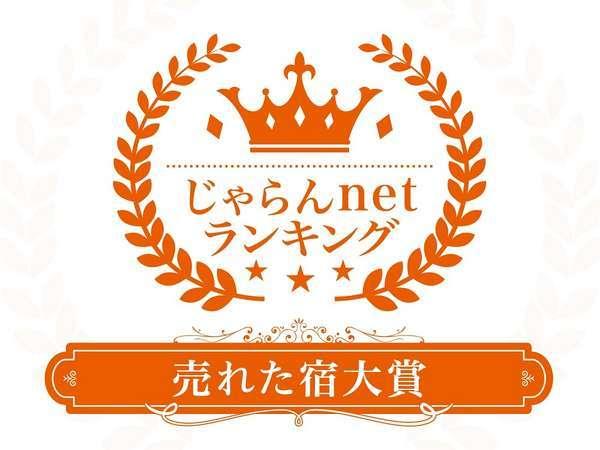 じゃらんネット皆様がお泊まり頂いたおかげで11~50室の宿千葉県売れた宿2位になりました
