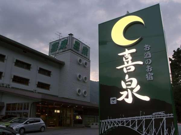 喜泉綠色飯店