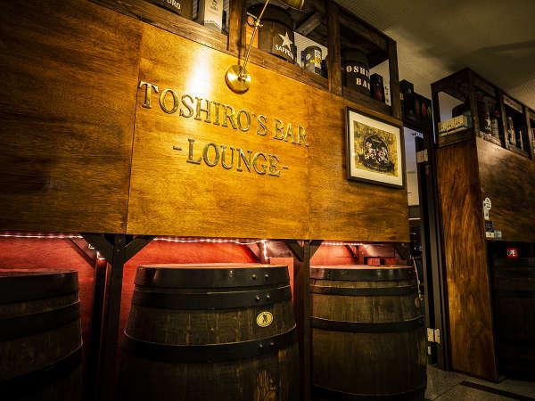 【TOSHIRO'S BAR】世界のウィスキーやオリジナルカクテルをご用意。