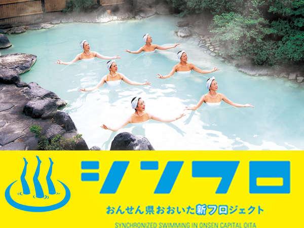全国で話題沸騰の「シンフロCM」で撮影頂きました。おんせん県を代表する温泉を是非お楽しみ下さい。