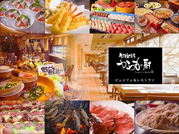 【ビュッフェ-かわもの厨】豊富なお料理に心躍る。<お好みのお料理の数々>をお楽しみ下さい。