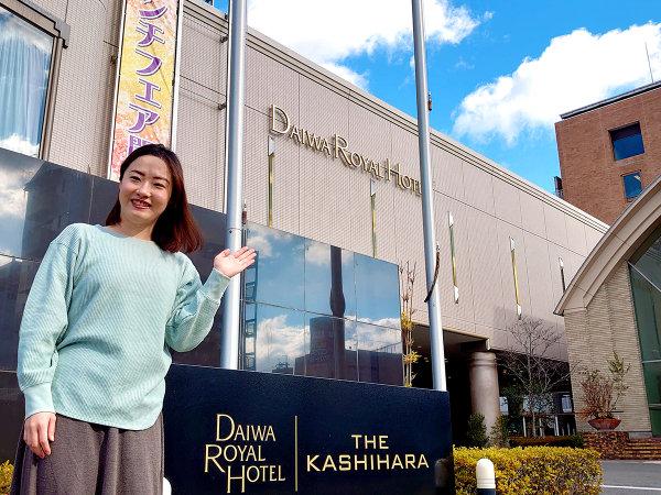 【THE KASHIHARA-DAIWA ROYAL HOTEL】駅前温泉・サウナ付★ツインゆったり29平米★グループ大歓迎!