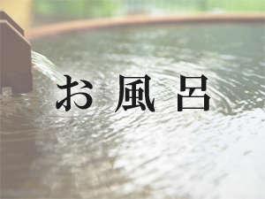 芦ノ牧の湯は含食塩石膏泉で、リウマチや腰痛等に高い効果があります。