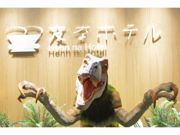 フロントでは恐竜ロボットによるチェックイン♪