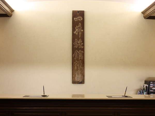 昭和の初めから受け継がれてきた当代の「一井旅館帳場」の表札が、今も変わらず皆様をお迎えしております。
