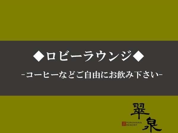 ■ロビーラウンジ■