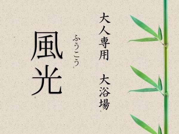 大浴場◆風光