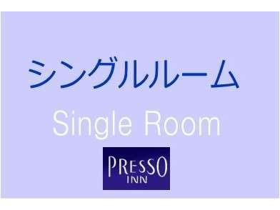 【シングルルーム】部屋の広さ12㎡/ベッド幅122cm