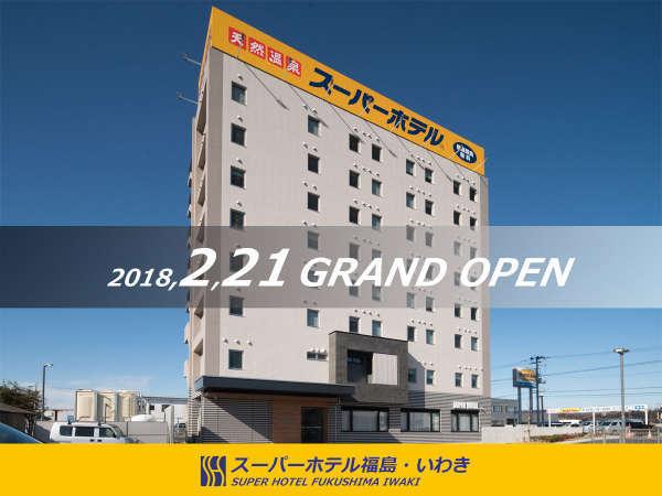 スーパーホテル福島・いわき*天然温泉「福幸の湯」無料平面駐車場80台完備!