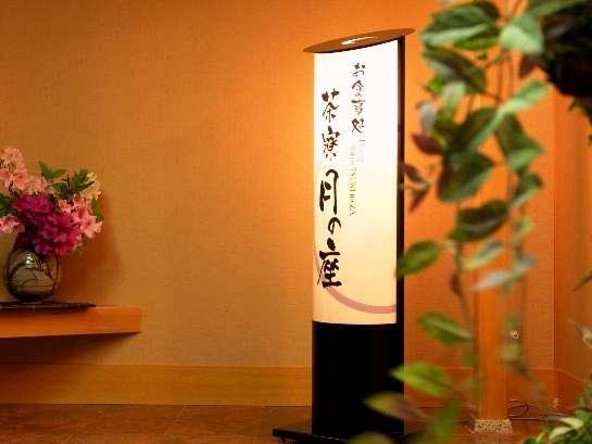 お食事処:ようこそ「茶寮月の座」へ