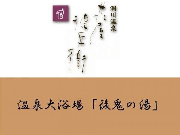 温泉浴場 泉質:単純泉 泉温:30.7℃ PH値:8.4 メタケイ酸:100.8㎎