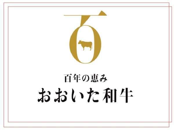 【豊後牛・おおいた和牛】認定店