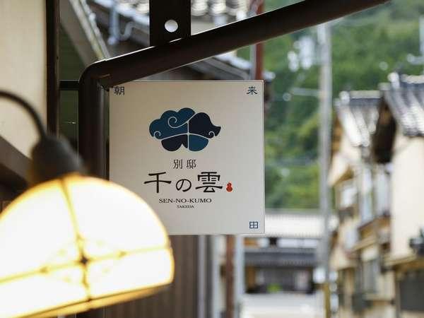 2017年8月オープン!別邸「千の雲」の玄関。JR竹田駅1分。宿前からは、竹田城♪