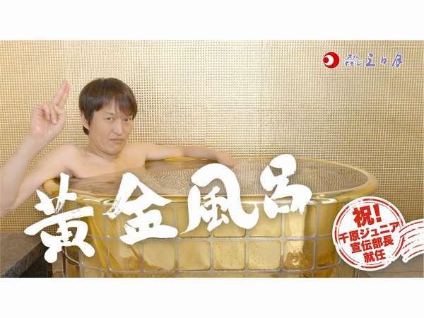 当館お勧めの黄金風呂です☆