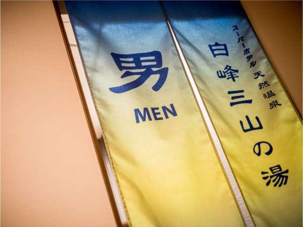 カラフルな暖簾の男性天然温泉の入口です☆