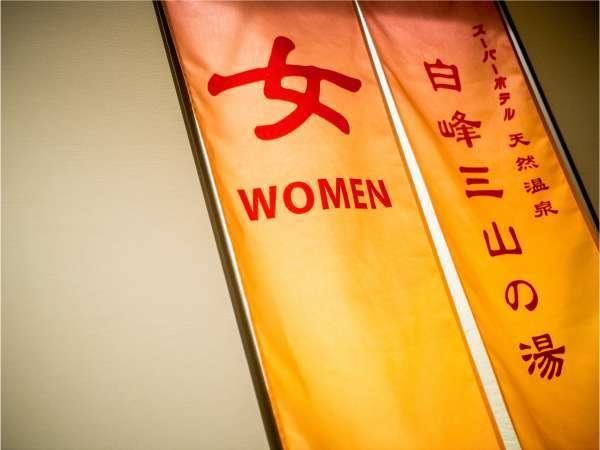 カラフルな暖簾の女性天然温泉の入口です☆