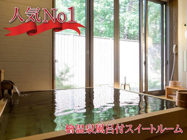 人気ナンバー1【檜温泉風呂付】 FUUKAスイート。お部屋の檜風呂は天然温泉で24時間入浴可能。