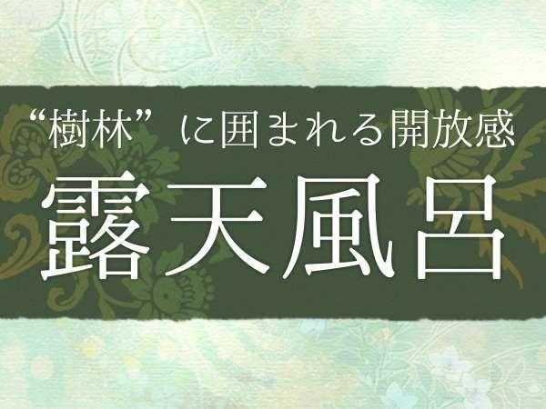 *露天風呂/樹林に囲まれる開放感