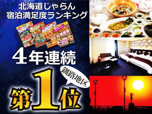 北海道じゃらん宿泊泊満足度ランキング 4年連続釧路地区No.1