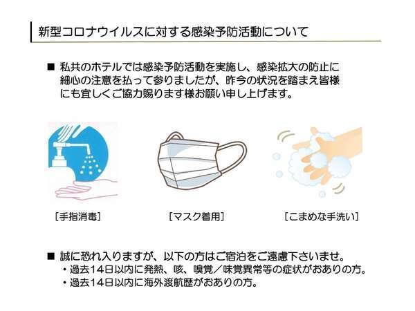 新型コロナウイルスに対する感染予防について