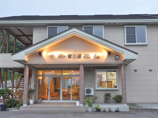 *【外観】十和田湖畔に佇む宿…ごゆっくりお寛ぎ下さい。