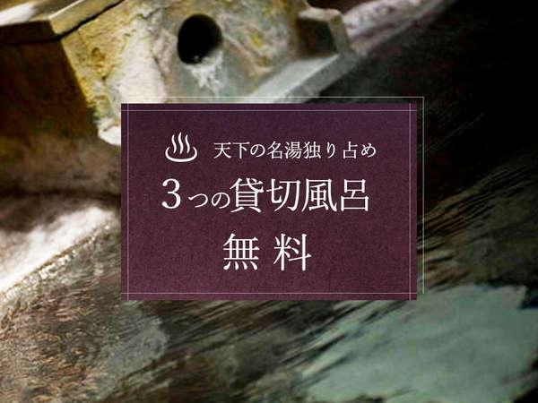 天下の名湯「草津の湯」3つの貸切風呂無料!