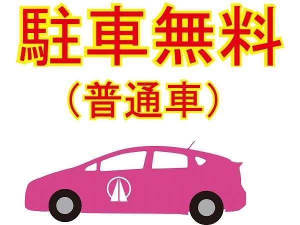 普通車は駐車無料!※マイクロバス&1.5トン車以上は700円頂きます。