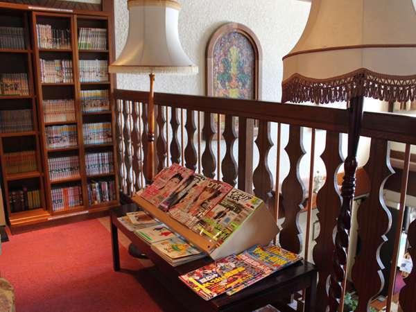 読書コーナーには雑誌や漫画などをご用意しております。