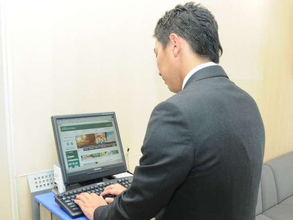 24時間インターネットの閲覧が可能なロビーパソコンがあり、プリントアウトも可能です(無料)。