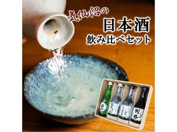 お土産付きプラン(日本酒セット)