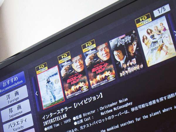 全室32型テレビ&VOD設置!お好きな番組を見てリラックスタイムを♪