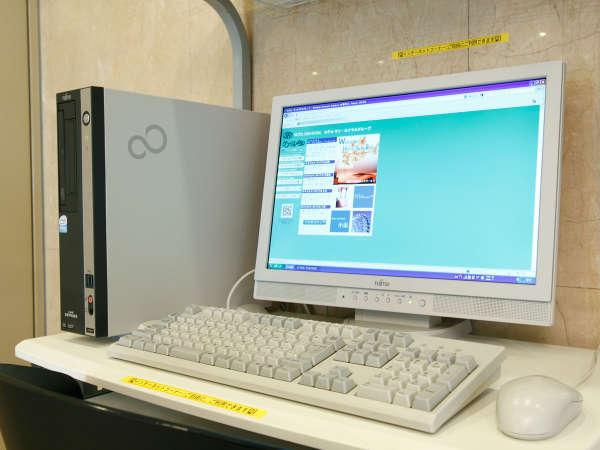 フロントにパソコンを設置しています。お気軽にご利用ください。